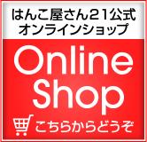 はんこ屋さん21聖蹟桜ヶ丘店オンラインショップ